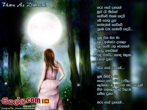 Tharu As Dahasak Mulu Raa Thisse Sinhala Lyric
