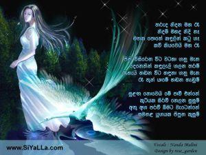 Tharuda Nidana Maha Ree Sinhala Lyric