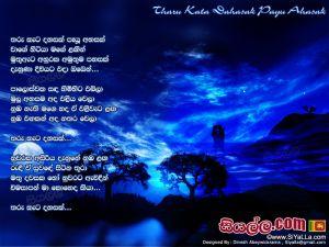 Tharu Kata Dahasak Payu Ahasak Wage Hitiya Mage Langin Sinhala Lyric