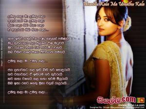 Umathu Kala Ma Umathu Kala Sinhala Lyric