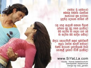 Unmada Wu Premadare Sinhala Lyric