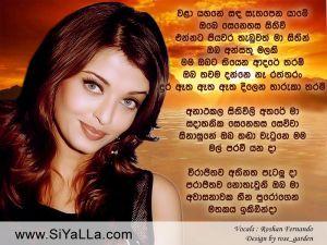 Mama Obata Tiyena Adare Tharam Sinhala Lyric