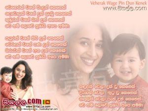 Veherak Wage Pin Dun Kenek Sinhala Lyric