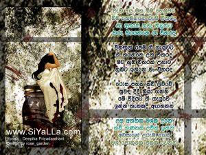 Vehi Diya Maha Bima Temuwata Sinhala Lyric