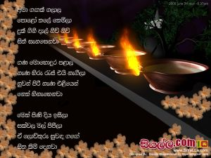 Ama gangak Galala Sinhala Lyric