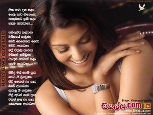 Hita Gawa danga Kara Nethu Gawa Hinahuna Sinhala Lyric