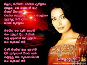 Miyuru Kalpana Netaka Dal Una Sinhala Lyric