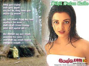 Sihil Sulan Relle Sinhala Lyric