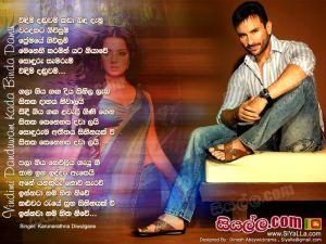 Vindimi Danduwam Kada Binda Damu Waradakata Giwisum Sinhala Lyric