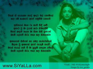 Viyo Gee Geyena Hade Adara Mal Nomiye Sinhala Lyric