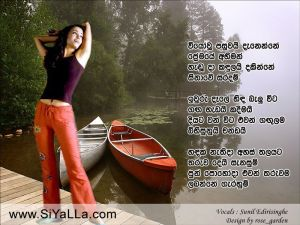 Viyo Vu Pasuwai Danenne Sinhala Lyric
