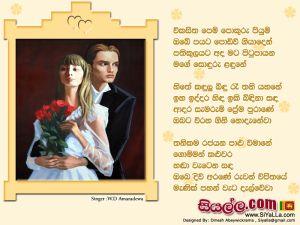 Vikasitha Pem Pokuru Piyum Sinhala Lyric