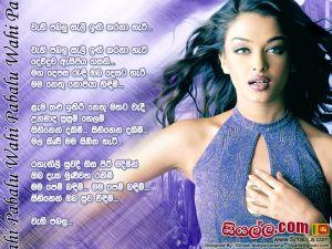 Wahi Pabalu Sali Ingi Karana Hati Sinhala Lyric