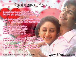Walakulu Viyan Thanala Sinhala Lyric