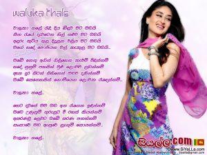 Waluka Thale Randi Diya Binduwa Mata Obai Sinhala Lyric