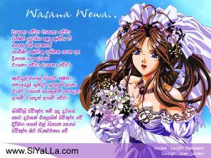 Wasana Wewa  Sinhala Lyric