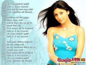 Yali Udawu Wasanthe Lesin Sinhala Lyric