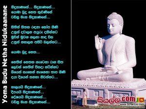 Nidukanane Yoma Budu Netha Kulunine Sinhala Lyric