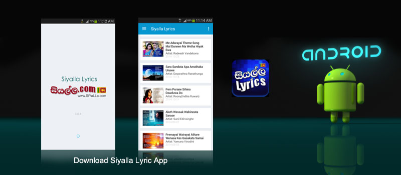 http://www.siyalla.com/wp-content/uploads/2016/05/siyalla_lyric_app.jpg